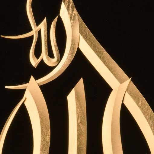 فروش تابلو ورق طلا الله