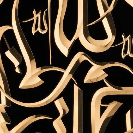 فروش تابلو ورق طلا بسم الله براق زووم