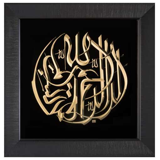 فروش تابلو ورق طلایی بسم الله
