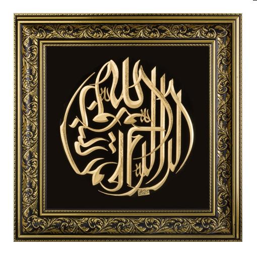 تابلو ورق طلا بسم-الله-طلا بزرگ